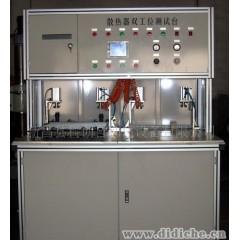 供应双工位汽车散热器检测台