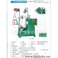 供应SF630汽车多功能全自动钢圈换顶机13210785000