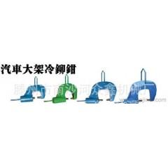 產銷||36噸汽車大梁鉚釘冷鉚機|36T液壓冷鉚鉗|專業生產廠價直銷