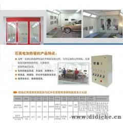 上海韩都涂装汽车烤房油改电方案:红外石英管电加热、烤房油改电