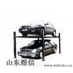 FPP208N型停车四柱式举升机|汽车举升机|四柱举升机|停车举升机