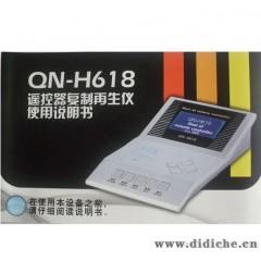 【正版】奇诺H618汽车遥控器拷贝机 遥控拷贝厂家直供免费升级