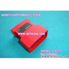 大量供應SC系列豐田22P轉OBDII母頭轉接器,OBD診斷連接器
