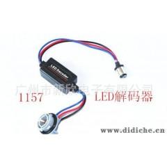 汽车LED解码器|1157||LED|BAY15D,厂家直销,型号齐全