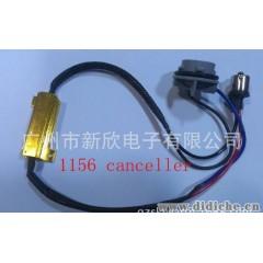 汽车LED倒车刹车故障解码器1156单电阻线50W8欧