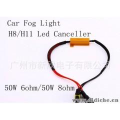 广州厂家供应各种汽车雾灯LED故障解码器H11单电阻线50W8R