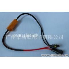 LED解码器H8/H11单电阻线,汽车转向雾灯,厂家直销,品种齐全