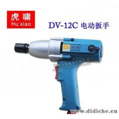 上?;[DV-12C電動扳手|沖擊扭力扳手|汽修工具扳手|電動風炮|機