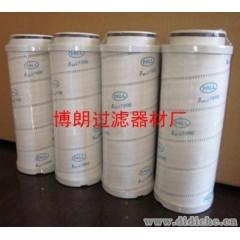 博朗供应原装颇尔滤芯HC8500FDS26H价格真空泵滤芯厂家
