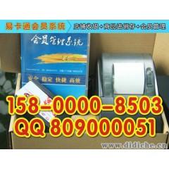 徐州市汽车美容包年VIP卡管理软件 留住会员