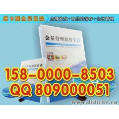 V6北京汽车美容贵宾卡系统金卡