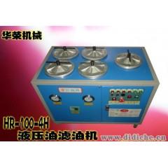 [华荣供应] 滤油机.节能滤油机,精密滤油机,海天滤油器