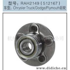 輪轂軸承單元|克萊斯勒/道奇/普利茅斯后輪轂軸承|512167