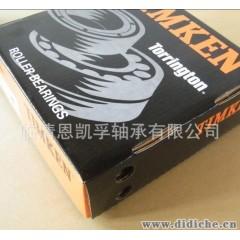 生产32010||32011||32012|汽车轴承|圆锥滚子轴承