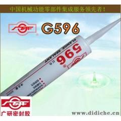 廣研596|密封膠|G596|RTV|汽車級產品|廣研密封膠|汽車4S店