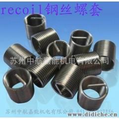 苏州recoil钢丝螺套批发、进口不锈钢牙套报价、批发不锈钢螺套