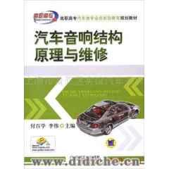 汽车音响结构原理与维修