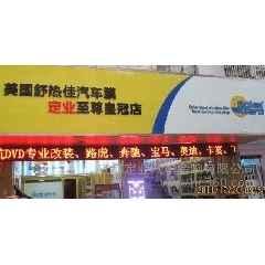 成都奥迪A6汽车导航|四川专业汽车音响改装|定业汽车
