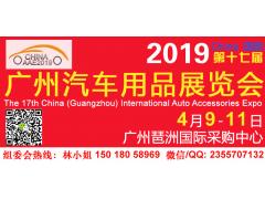 2019第十七屆中國(廣州)國際汽車用品展覽會