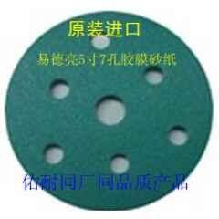 汽车干磨砂纸无尘干磨砂纸5寸6寸圆形方形干磨砂纸