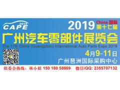2019第十七屆中國(廣州)國際汽車零部件展覽會