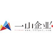 广州市一山汽配贸易有限公司