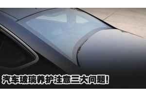 汽车车窗玻璃养护小常识
