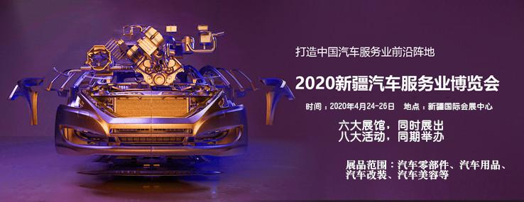 2020新疆汽車服務業博覽會
