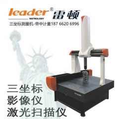 三坐标,三维测量仪,三次元帝中计量一级销售供应商