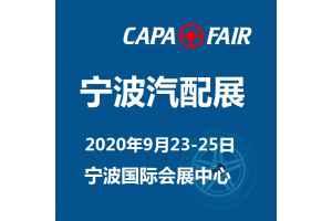 2020宁波国际汽车零部件及售后市场展览会