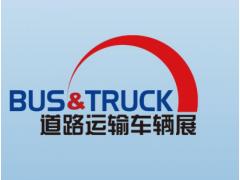 2021北京國際道路運輸、城市公交車輛及零部件展覽會